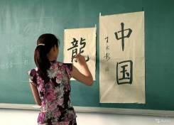 Репетитор по китайскому, английскому, итальянскому