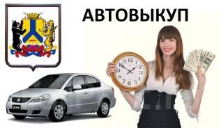 Куплю авто срочно в Хабаровске. Автовыкуп за 97% стоимости