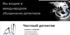 Частный детектив в Хабаровске