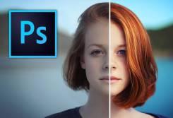 Обработка фотографий в фотошоп