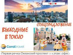 Япония. Токио. Экскурсионный тур. Япония! Каникулы в Токио! Туры авиа!