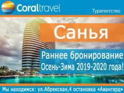 Санья. Пляжный отдых. Санья. Расписание на Осень-Зима-Лето 2020-2021г.
