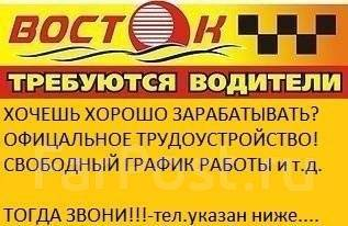 "Водитель такси. Такси ""ВОСТОК"" ""ИП Хегай""г.Владивосток. Ул. Борисенко 35 а"