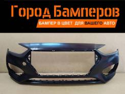 Новый передний бампер Hyundai Solaris 2 (17-н. в. ) Россия 86511H5000