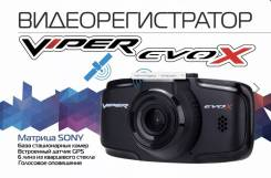Автомобильный Видеорегистратор Viper EVO X GPS с функцией антирадар