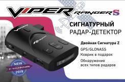 Сигнатурный радар-детектор Viper Ranger S с встроенным GPS модулем