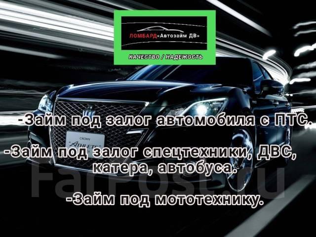 Владивосток займ под птс лучший автосалон ауди в москве