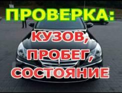 Автоэксперт. Проверка авто перед покупкой в Омске.