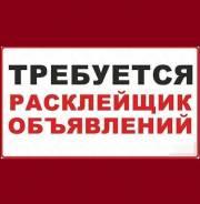 Расклейщик. ООО Бизнес прайд