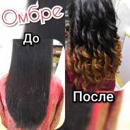 Причёски, покраска, хим. завивка, ресницы, брови