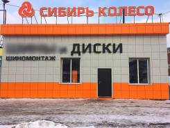 """""""Сибирь Колесо"""" Компания по продаже дисков в Новосибирске"""