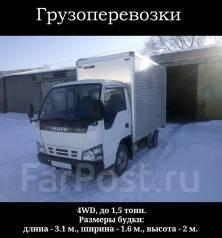 Грузоперевозки . Фургон до 1.5 тонн, 4WD. 500 р/час