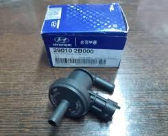 Клапан абсорбера оригинальный Hyundai Solaris/Kia Rio [новый]