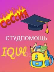 Помощь для студентов
