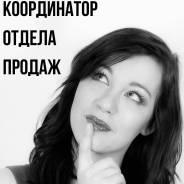 """Координатор отдела продаж. ООО """"Фасадэна"""""""