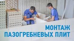 Монтажник. ПАРТНЕР. Москва