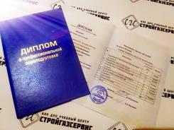 Удостоверениядипломы
