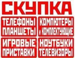 Куплю СОНИ Плейстейшен 3-4 / Хбокс / Ноутбуки /Пк/ ТВ/ Планшеты Куплю