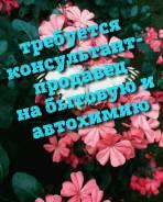 Продавец-консультант. Улица Октябрьская 18