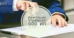 Регистрация, ликвидация ООО, ИП; внесение изменений