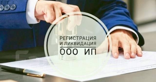 ликвидация ооо регистрация ип