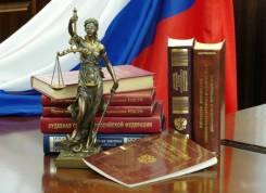 Адвокат - защита Ваших прав