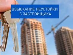 Юридическая помощь дольщикам, защита прав потребителей