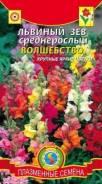 Цветы Львиный Зев Волшебство выс.40см ЦВ/П (ПЛАЗМА) РЭМ