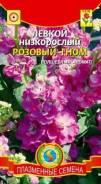 Цветы Левкой Розовый гном ЦВ/П (ПЛАЗМА) РЭМ низкорослый 35см
