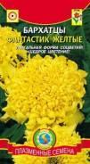 Цветы Бархатцы Фантастик Жёлтые ЦВ/П (ПЛАЗМА)