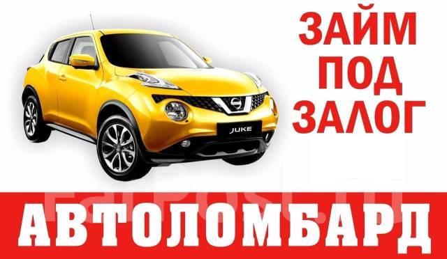 Залог под автомобиль в хабаровске автосалоны москвы н