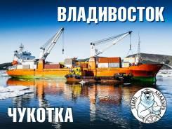 Владивосток - Чукотка - Владивосток. Морские грузоперевозки.