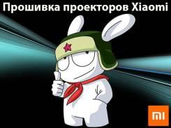Прошивка на русский язык проекторов Xiaomi (русификация)