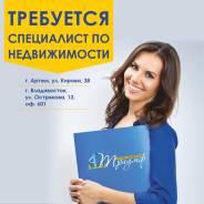 Специалист по работе с клиентами. Агентство недвижимости Триумф ИП Беркут Д.М. Острякова 13 офис 601
