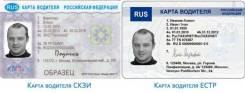 Карта водителя с СКЗИ и ЕСТР от 3400 за карту Тахограф Штрих-Taxo RUS