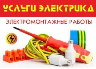 Электрика - Электромонтаж в новостройках под ключ.