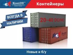 Аренда контейнеров (20 и 40фут) под склад. 15,0кв.м., улица Шкотова 13, р-н Железнодорожный