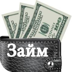 Деньги(займы) под залог