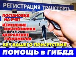 Помощь В Оформлении Автомобиля! .