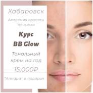 Курсы, Обучение «Plasma омоложение лица и BB Glow». Аппараты в подарок