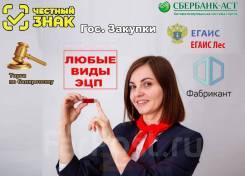 Выпуск цифровых подписей от 1000 рублей
