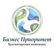 Постановка и ведение бухгалтерского, налогового учета (ОСНО, УСНО, ЕНВД