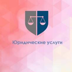 Юридические услуги / 500 р.