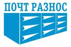 Распространение листовок по почтовым ящикам, расклейка объявлений