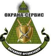 """Охранник. Ооо """"ОО """"ОХРАНА-СЕРВИС"""". Симферополь"""