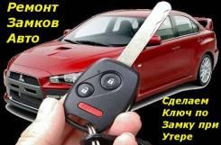 Ремонт Замков Зажигания   Изготовление Ключей   Вскрытие Авто