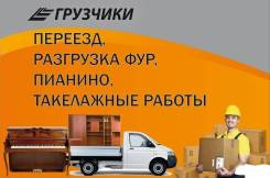 Квартирные переезды. по региону, Грузовики Фургоны, Бортовые вывоз
