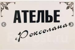 Портной. ИП Черненко.О.А. Улица Калинина 25