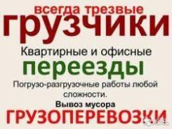 """002 """" Грузовой спецназ с проф. грузчиками """""""