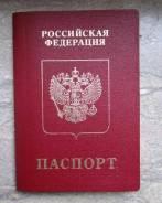 Временная Регистрация, прописка, миграционный учет